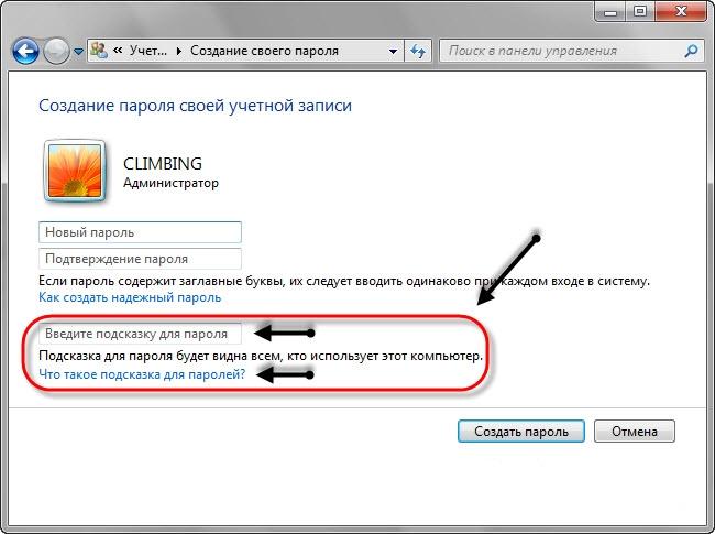 Как установить пароль на windows